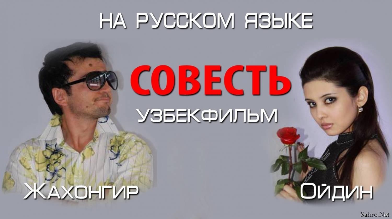 Жодугар колдунья узбекский фильм на русском языке фото 608-355